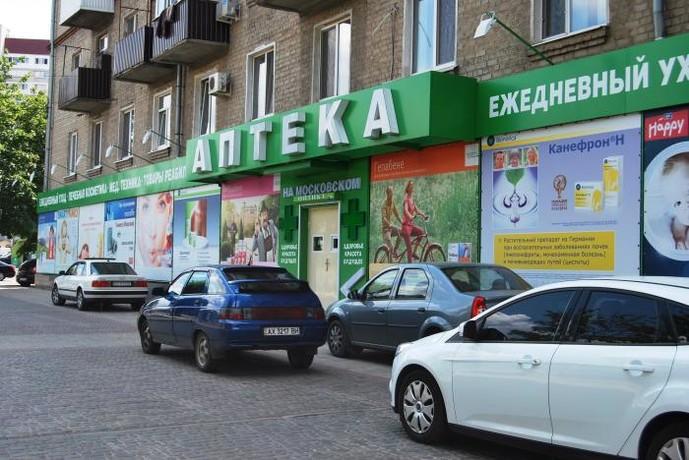 Справочная аптек крым