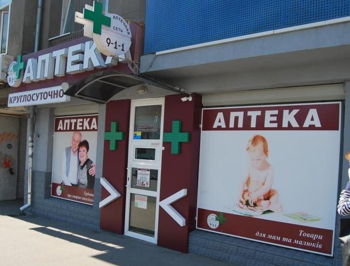 Товары в аптеке для беременных 10